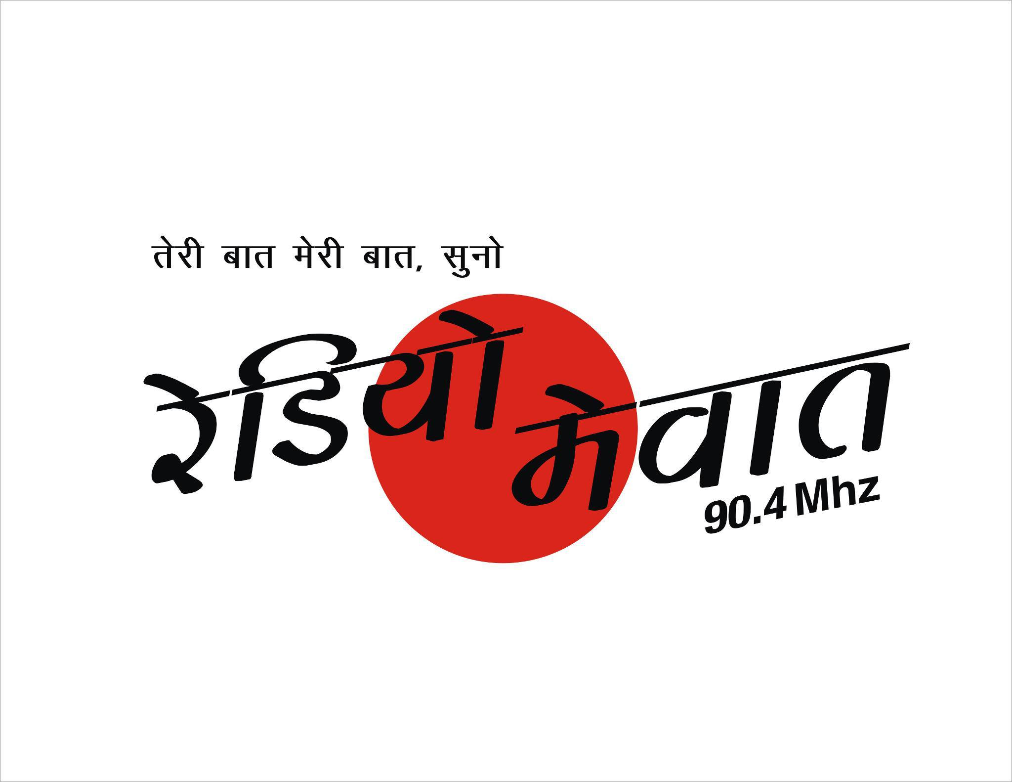 The Sustainability Conundrum – Radio Mewat